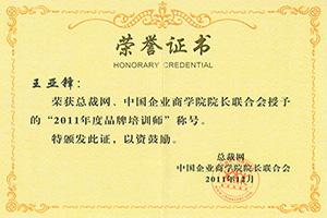泽亚荣誉:品牌培训师王亚锋