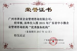 泽亚荣誉:优秀管理咨询服务机构