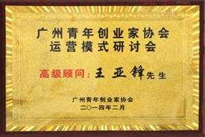 泽亚荣誉:青年创业家协会高级顾问
