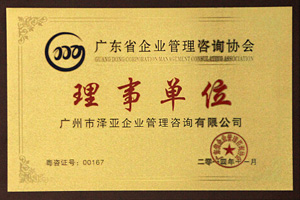 泽亚荣誉:企业管理咨询协会理事单位