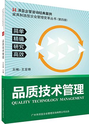 品质技术管理
