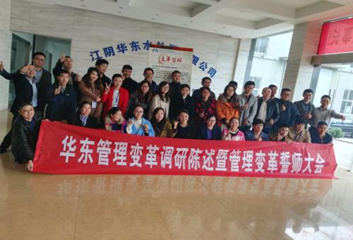 在泽亚的辅导下,激发了华东各事业部的积极性