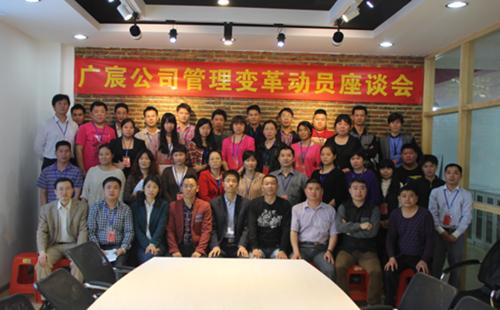 通过泽亚管理咨询团队,广宸营造了正直、公平、公正、公开的管理文化和有责必究的机制
