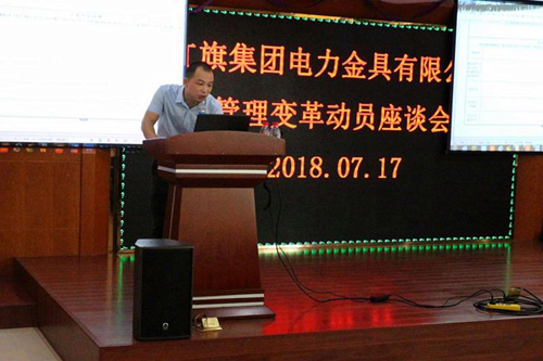 泽亚咨询之热烈祝贺红旗电力管理变革项目正式启动