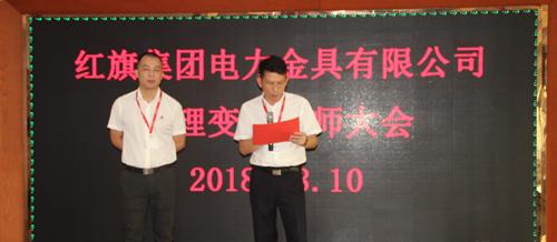 泽亚咨询之热烈祝贺红旗集团电力金具有限公司誓师大会成功召开