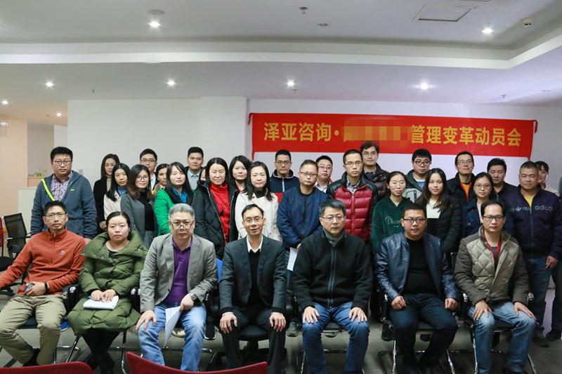 DHZH携手泽亚咨询开启薪酬绩效改革之旅