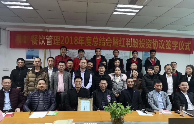 泽亚咨询携手东莞LY餐饮设计股权激励体系取得圆满成功