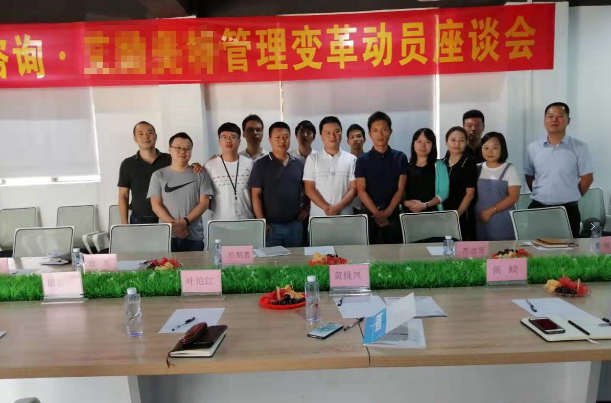 祝贺深圳ALMT薪酬绩效管理咨询项目启动